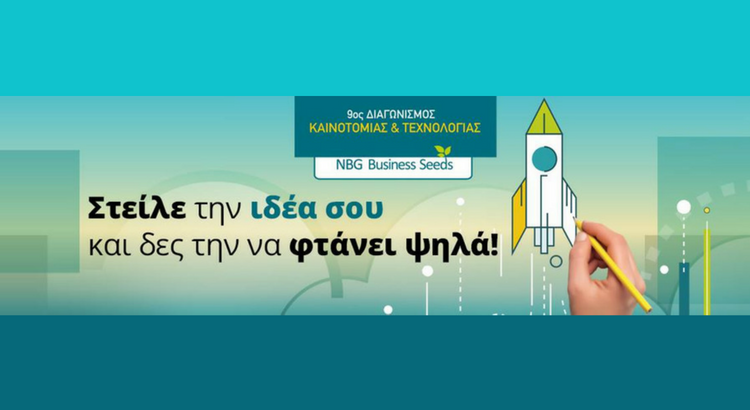 """9ο Διαγωνισμό """"Καινοτομίας & Τεχνολογίας"""" Εθνικής Τράπεζας"""